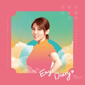 李佳薇的專輯我的媽媽是 Eny?-李佳薇  / Eny 的能量日記
