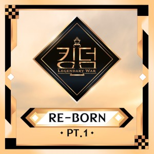 Kingdom的專輯KINGDOM <RE-BORN> Pt. 1