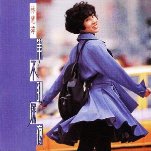 Album Teng Pu Tao Shen Yeh from 林慧萍
