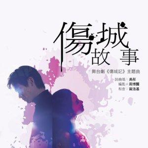 吳彤的專輯傷城故事 - 舞台劇 : 傷城記 主題曲