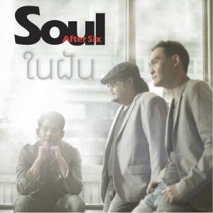 อัลบัม ในฝัน - Single ศิลปิน Soul After Six