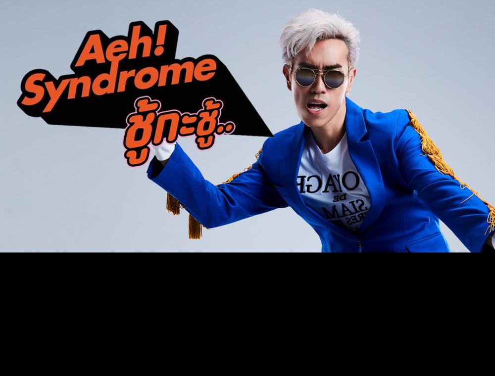 """ซิงเกิลเปิดตัว! Aeh Syndrome (เอ๊ะ ซินโดรม) กับเพลงสนุกๆ """"ชู้กะชู้"""""""