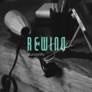 อัลบัม Rewind - Single ศิลปิน Sahnfun