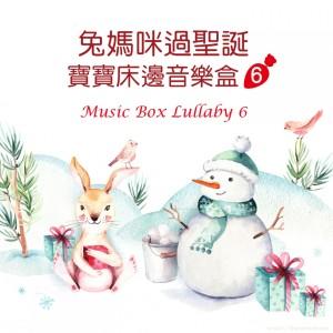 宝宝床边音乐盒的專輯兔媽咪過聖誕.寶寶牀邊音樂盒 6