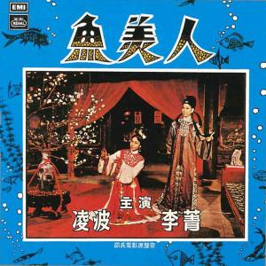 Album The Mermaid from 静婷