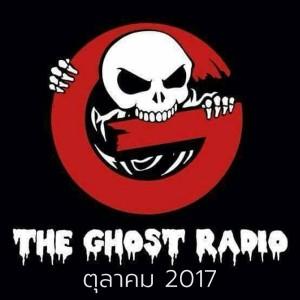 ดาวน์โหลดและฟังเพลง สายปริศนา - คุณอุ้ม พร้อมเนื้อเพลงจาก The Ghost Radio