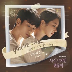 IT'S OKAY TO NOT BE OKAY (Original Television Soundtrack, Pt. 1) dari Heize