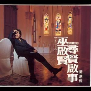 Album Hsun Hsien Chi Shih Hsin Hsuan Chi from 巫启贤