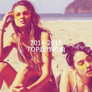 Cover Pop的專輯2016-2018 TOP超炸歌曲
