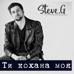 Album Ти кохана моя from Steve G