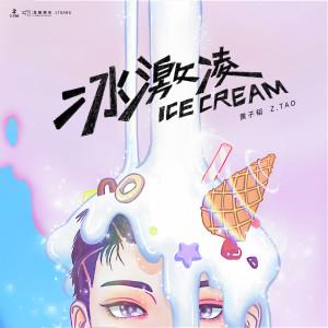 Z.Tao的專輯冰激凌