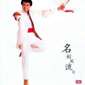 羅文的專輯羅文紀念全集(三) : 名劍風流