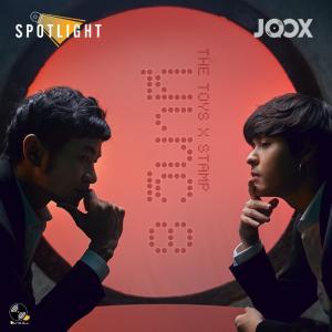 ฟังเพลงออนไลน์ เนื้อเพลง 8 วินาที [Spotlight] ศิลปิน The TOYS