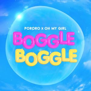 PO~MYGIRL BOGGLE BOGGLE dari OH MY GIRL