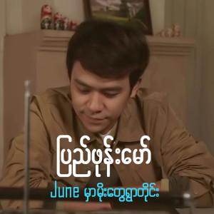 Album June မှာမိုးတွေရွာတိုင်း from Pyi Bhone Maw