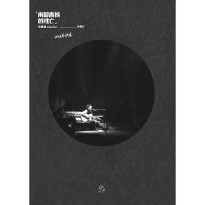 「兩腳書櫥的逃亡」演唱會Live 2CD