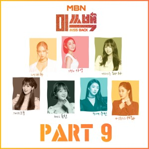 Album MBN MISS BACK Part.9 from 韩国群星