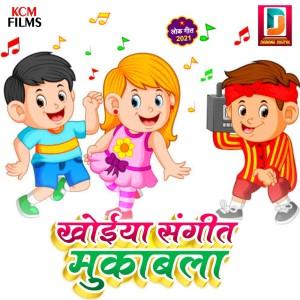 Album Khoiya Sangit Mukabla from Amit Mishra