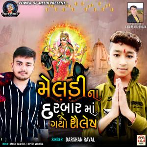 Album Meldi Na Darbar Ma Gayo Shailesh from Darshan Raval
