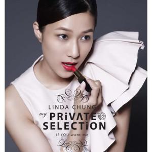 鍾嘉欣的專輯鍾嘉欣私歌集 My Private Selection – 新曲+精選
