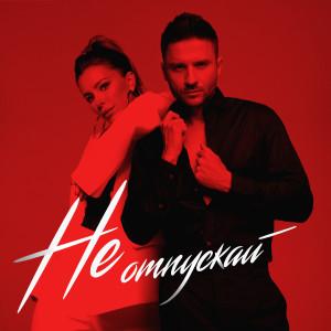 Album Ne otpuskaj from Sergey Lazarev