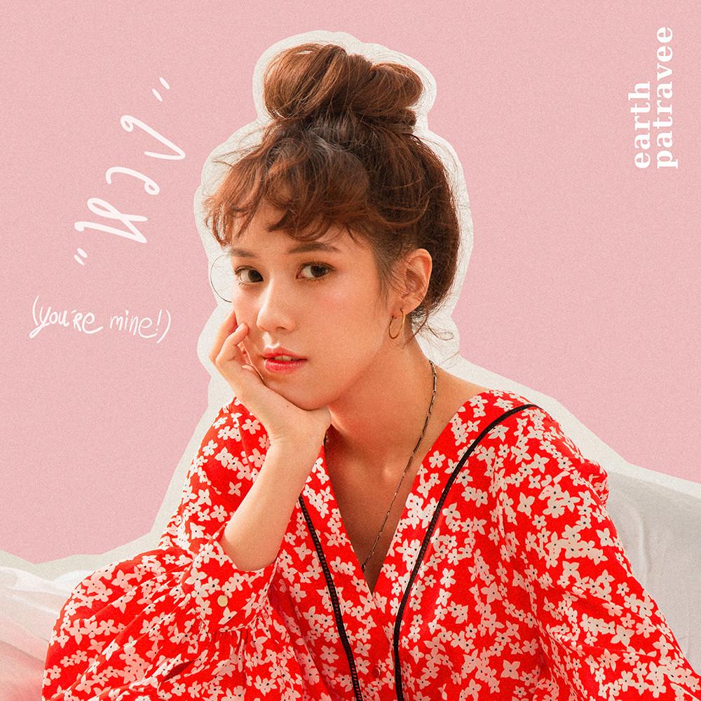 ฟังเพลงใหม่อัลบั้ม หวง(You're Mine) - Single