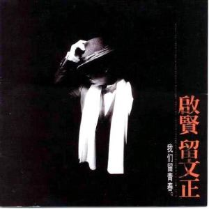 Listen to Suite: Hold Back Your Steps / What Love Is song with lyrics from 巫启贤