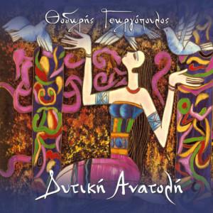 Album Dytiki Anatoli from Thodoris Georgopoulos