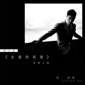 馬浚偉的專輯舞台劇《生前約死後》