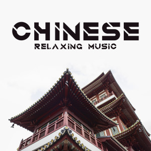 Mantras Guru Maestro的專輯Chinese Relaxing Music (Meditation, Reflection, Cleansing the Mind, Relief, Mindfulness)