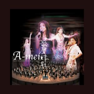 aMEI (張惠妹)的專輯歌聲妹影
