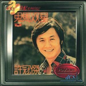 Games Gamblers Play 1999 Sam Hui