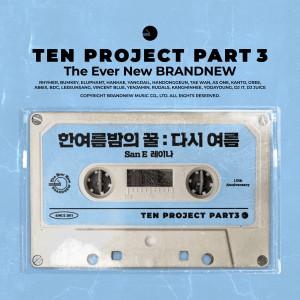 San E的專輯A Midsummer Night's Sweetness: Summer Again, TEN PROJECT, Pt. 3
