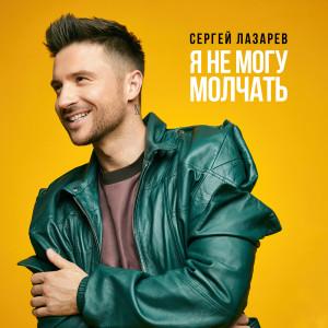 Album Я не могу молчать from Sergey Lazarev