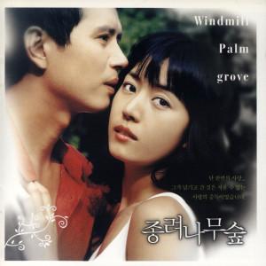 Album The Windmill Palm Grove OST from Korean Original Soundtrack