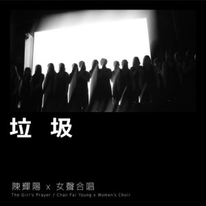 收聽陳輝陽 x 女聲合唱的垃圾 (麥花臣版)歌詞歌曲