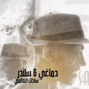 Album Demaghi 6 Cylinder from Sadat El 3almy