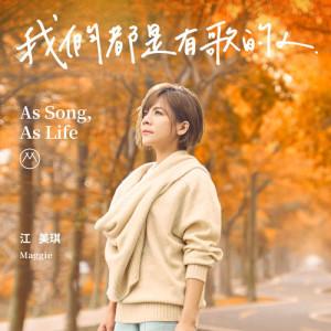 江美琪的專輯我們都是有歌的人
