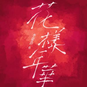 李榮浩的專輯花樣年華