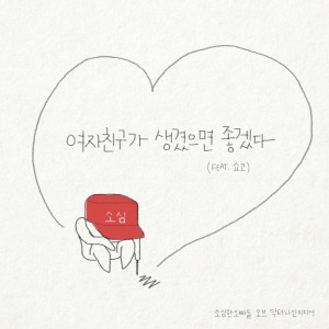 Album IWishIHadaGirlfriend from 소심한 오빠들