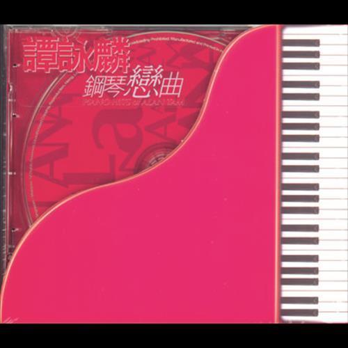 Ai Zai Sheng Qiu 2004 谭咏麟