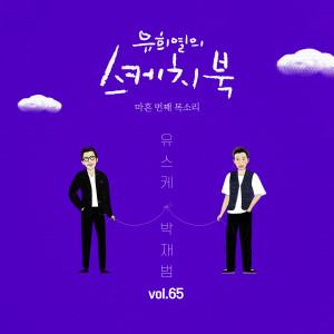 Album [Vol.65] You Hee yul's Sketchbook : 40th Voice 'Sketchbook X  Jay Park (Feat. KIRIN))' from 박재범