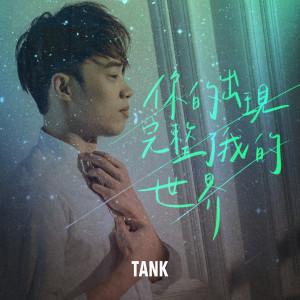 Tank的專輯你的出現完整了我的世界