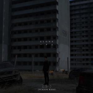 王嘉爾的專輯一個人 (Alone)