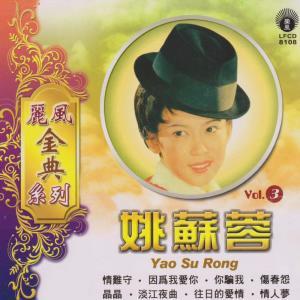 姚蘇蓉的專輯麗風金典系列姚蘇蓉 Vol.3