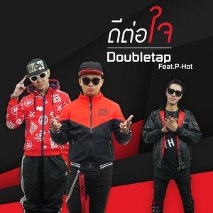 อัลบัม ดีต่อใจ Feat. P-Hot ศิลปิน DOUBLETAP