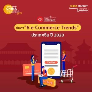 """อัลบัม Special EP.1 จับตา """"6 e-Commerce Trends"""" ประเทศจีน ปี 2020 ศิลปิน China Market Insights [Marketing Oops! Podcast]"""