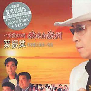 葉振棠的專輯我來自潮州 葉振棠電影劇主題曲+精選