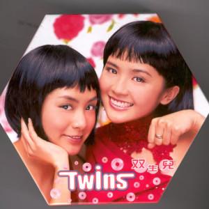 Twins的專輯雙生兒