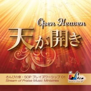 赞美之泉 Stream of Praise的專輯天が開き Open Heaven